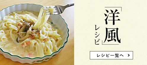 「洋風」レシピ