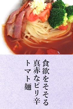 食欲をそそる真赤なピリ辛トマト麺