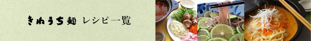 きねうち麺レシピ一覧