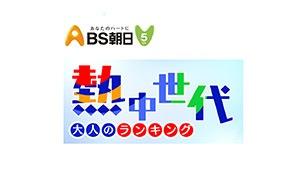 BS朝日「熱中世代」