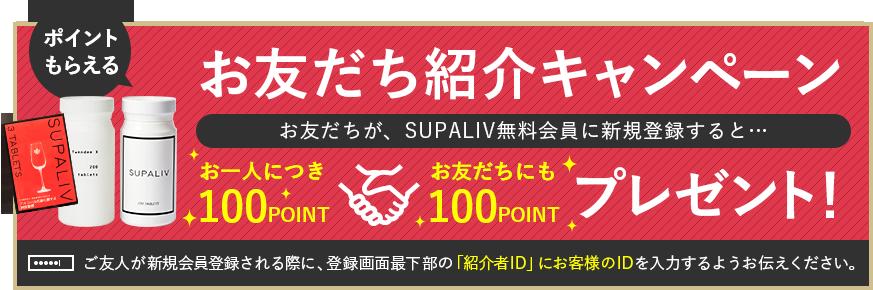 お友だち紹介キャンペーン!お友だちがSUPALIV無料会員に新規登録すると、お一人につき100POINT、お友だちにも100POINTプレゼント!