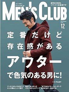 「MEN'S CLUB(メンズクラブ) 2016年12月号」