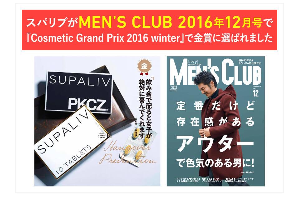 スパリブがMEN'S CLUB 2016年12月号で『アルコールに勝つサプ
