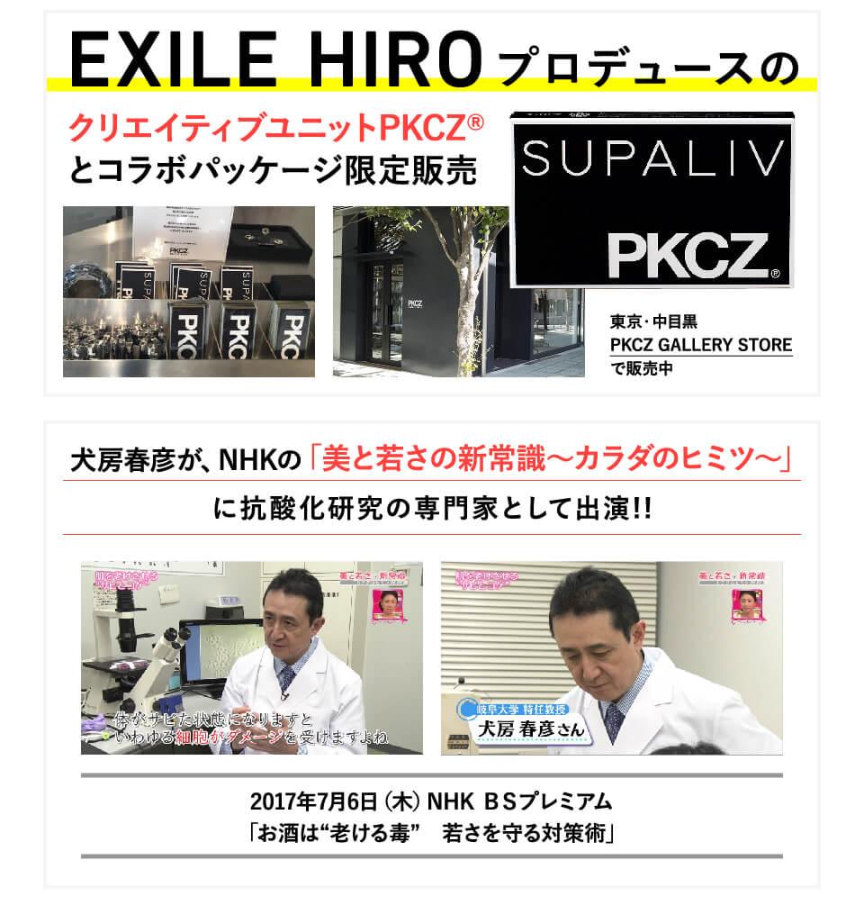 EXILE HIROプロデュースのクリエイティブユニットPKCZ®とコラボパッケージ限定販売