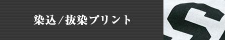 染込/抜染プリントボタン