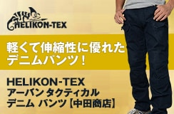 HELIKON-TEX(ヘリコンテックス) URBAN TACTICAL DENIM PANTS アーバン タクティカル デニム パンツ 【中田商店】
