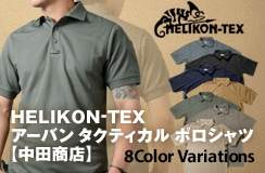 HELIKON-TEX(ヘリコンテックス) URBAN TACTICAL POLO SHIRT アーバン タクティカル ポロシャツ 速乾 【中田商店】