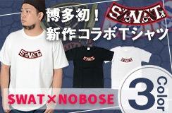 SWAT ORIGINAL(スワットオリジナル) × NOBOSE ノボセ コラボレーション Tシャツ