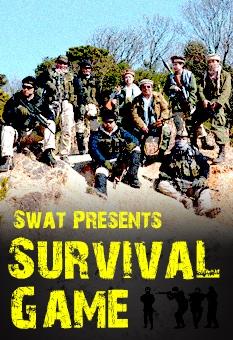SWAT主催・サバゲ