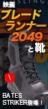 映画「ブレードランナー2049」と靴