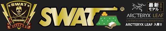 SWAT┃創業38年・ミリタリー専門店