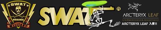 SWAT┃創業33年・ミリタリー専門店