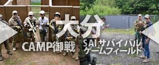 CAMP御戦、大分SAIサバイバルゲームフィールド