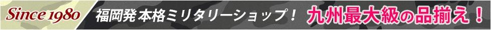 since 1980 福岡発 本格ミリタリーショップ!九州最大級の品揃え!