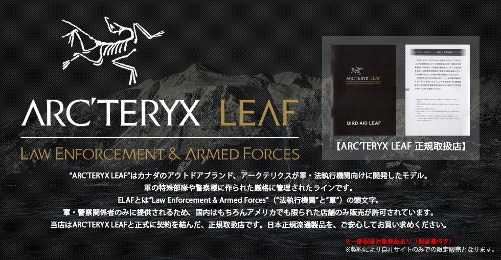 ARC'TERYX LEAF(アークテリクスリーフ)