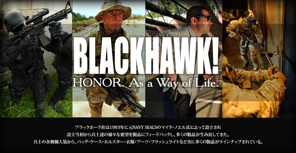 BLACK HAWK!(ブラックホーク)
