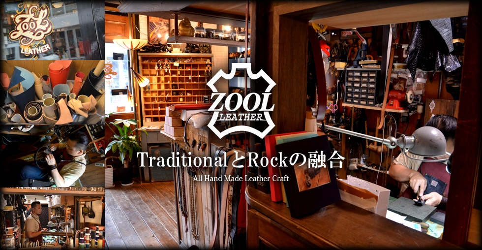 zool leather(ズールレザー)