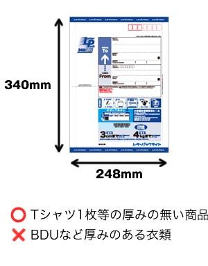 レターパック360便サイズ