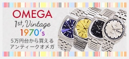 OMEGA 1st, Vintage 1970's