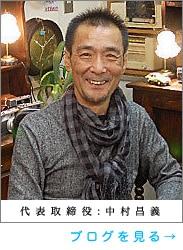 代表取締役 中村昌義