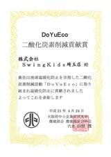 DoYuECO賞