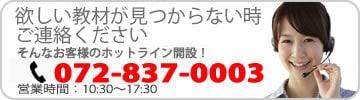 リサイクル教材は何を買ったらいいの?そんなお客様のホットライン 0120-919-535 営業時間:10:00〜17:30