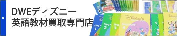 DWE ディズニー英語教材買取専門店