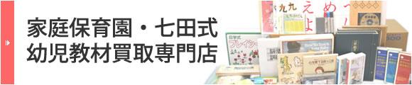 家庭保育園・七田式 幼児教材買取専門店