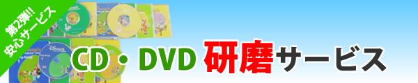 CD・DVD研磨サービス