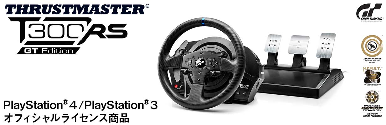 thrustmaster t300rs gt edition for ps4 ps3 thrustmaster. Black Bedroom Furniture Sets. Home Design Ideas