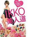 IKKO 美人道 2009年9月