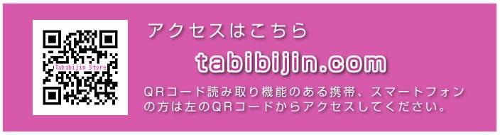 アクセスはこちら http://www.tabibijin.com QRコード読み取り機能のある携帯、スマートフォンの方は左のQRコードからアクセスしてください。