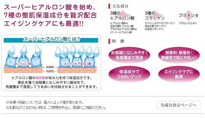 7種の整肌保湿成分を贅沢配合 エイ  ジングケアにも最適!!