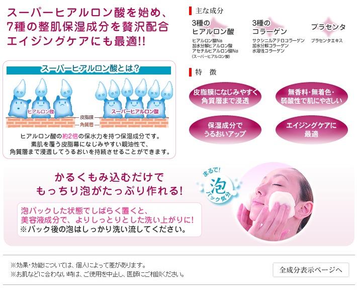 7種の整肌保湿成分を贅沢配合 エイジングケアにも最適!!