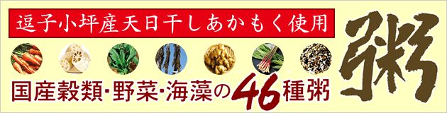 国産穀類・野菜・海藻の46種粥