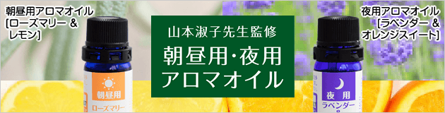 山本淑子先生監修 朝昼用・夜用アロマオイル