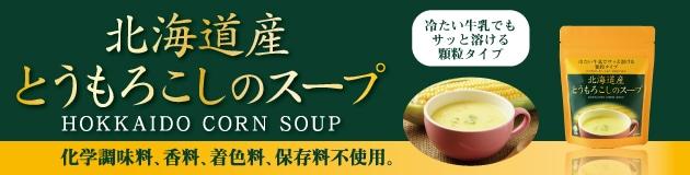 北海道産とうもろこしのスープ