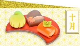 10月季節の上生菓子バナー