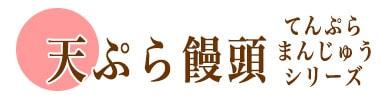天ぷら饅頭バナー