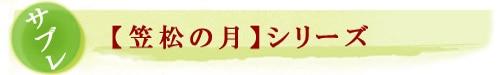笠松の月のバナー