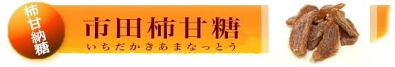 秘伝の製法「柿甘納糖」