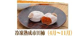 冷凍熟成市田柿は、4月〜11月