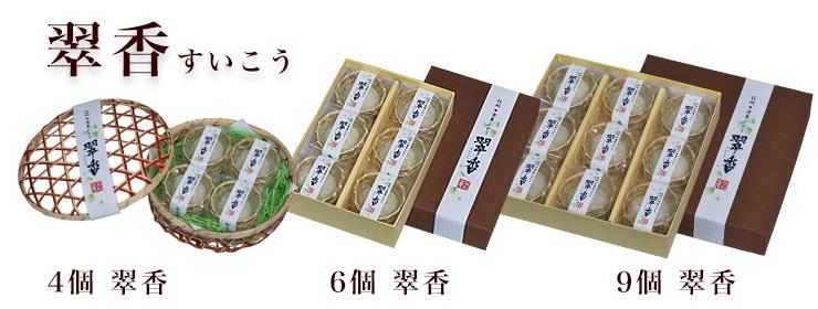 信州生まれ黄華ぶどうの翠香(すいこう)のパッケージ画像