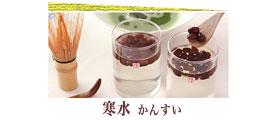 夏の和菓子は、寒水