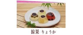 夏の和菓子は、涼果