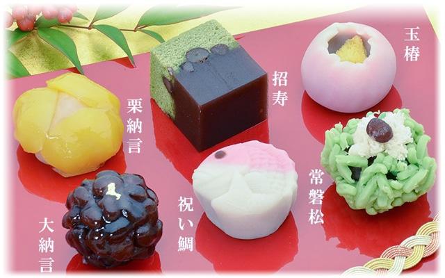 新春上生菓子【松】8個