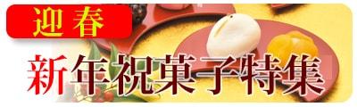 新年迎春菓子特集