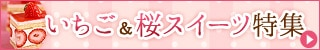 いちご&桜スイーツ