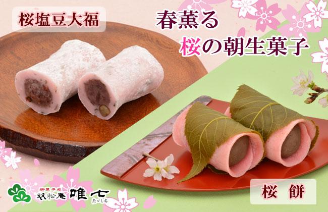 桜塩豆大福&桜餅
