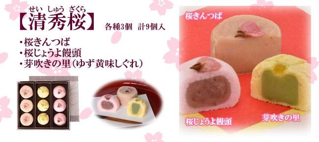 春の和菓子詰合せ清秀桜
